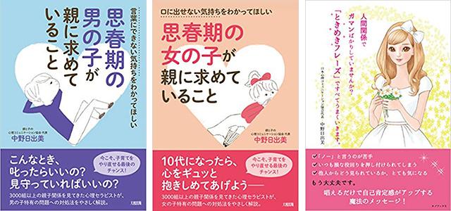 中野日出美の著書05